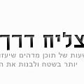 א' עד ת' – איך להצליח דרך השטח